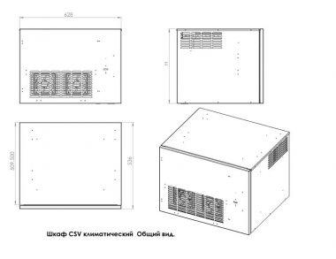 Шкаф климатический CSV 7U-450