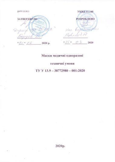МАСКА МЕДИЧНА НЕСТЕРИЛЬНА, SMS (MELT BLOWN) (50 шт)