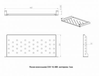 Полиця консольна 1U 200 (товщина - 1мм.)